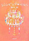 野中柊『ジャンピング☆ベイビー』(新潮文庫)