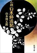 山本周五郎『小説 日本婦道記』(新潮文庫)