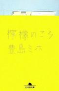 豊島ミホ『檸檬のころ』(幻冬舎文庫)