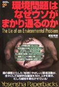 武田邦彦『環境問題はなぜウソがまかり通るのか』(洋泉社ペーパーバックス)