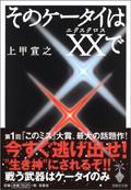 上甲宣之『そのケータイはXXで』(宝島社文庫)