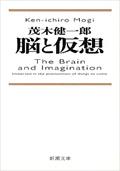 茂木健一郎『脳と仮想』(新潮文庫)
