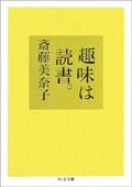 斎藤美奈子『趣味は読書。』(ちくま文庫)