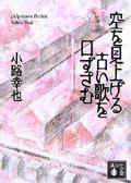 小路幸也『空を見上げる古い歌を口ずさむ』(講談社文庫)
