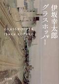 伊坂幸太郎『グラスホッパー』(角川文庫)