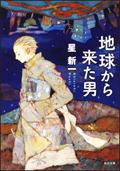 星新一『地球から来た男』(角川文庫)