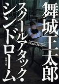 舞城王太郎『スクールアタック・シンドローム』(新潮文庫)