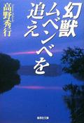 高野秀行『幻獣ムベンベを追え』(集英社文庫)