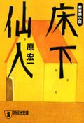 原宏一『床下仙人』(祥伝社文庫)