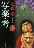 北森鴻『写楽・考 蓮丈那智フィールドファイルIII』(新潮文庫)