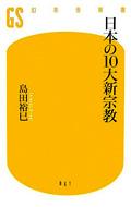 島田裕巳『日本の10大新宗教』(幻冬舎新書)