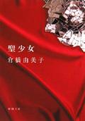 倉橋由美子『聖少女』(新潮文庫)