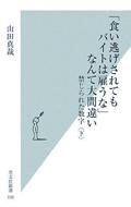 山田真哉『「食い逃げされてもバイトは雇うな」なんて大間違い 禁じられた数字(下)』(光文社新書)