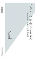 石野雄一『ざっくり分かるファイナンス 経営センスを磨くための財務』(光文社新書)