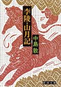 中島敦『李陵・山月記』(新潮文庫)