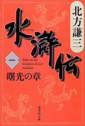北方謙三『水滸伝』(集英社文庫)