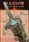 ジェイムズ・P・ホーガン『巨人たちの星』(創元SF文庫)