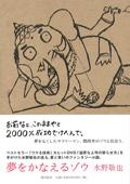 水野敬也『夢をかなえるゾウ』(飛鳥新社)