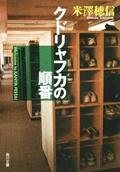 米澤穂信『クドリャフカの順番』(角川文庫)