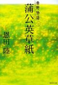 恩田陸『蒲公英草紙 常野物語』(集英社文庫)