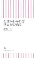 瀬川幸一『石油がわかれば世界が読める』(朝日新書)