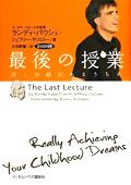 ランディ・パウシュ『最後の授業 ぼくの命があるうちに』(ランダムハウス講談社)
