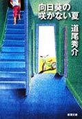 道尾秀介『向日葵の咲かない夏』(新潮文庫)