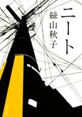 絲山秋子『ニート』(角川文庫)