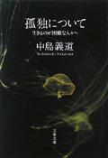 中島義道『孤独について 生きることが困難な人々へ』(文春文庫)