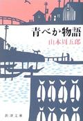 山本周五郎『青べか物語』(新潮文庫)