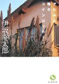伊坂幸太郎『アヒルと鴨のコインロッカー』(創元推理文庫)